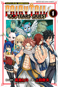 FAIRY TAIL 100 YEARS QUEST (1) 電子書籍版