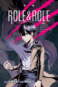 ROLE&ROLE 1巻