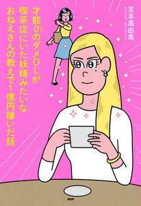 才能0のダメOLが喫茶店にいた妖精みたいなおねえさんの教えで1億円稼いだ話