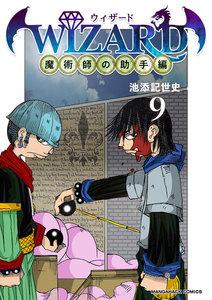 WIZARD/ウィザード -魔術師の助手編- 9巻