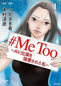 #MeToo~AV出演を強要された私~(分冊版) 【第1話】