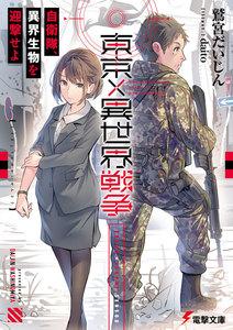 東京×異世界戦争 自衛隊、異界生物を迎撃せよ 電子書籍版