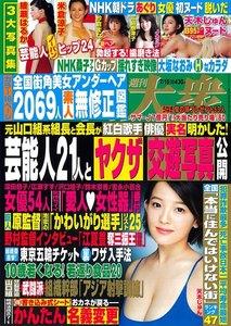 週刊大衆2019年7月15日号(7月4日発売)