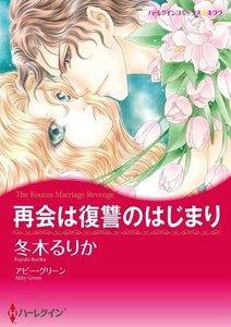 ハーレクインコミックス セット 2019年 vol.459