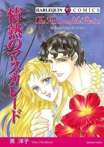 ハーレクインコミックス セット 2019年 vol.463