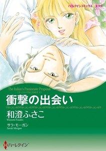 ハーレクインコミックス セット 2019年 vol.468