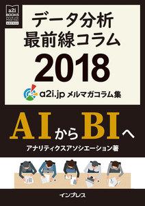 データ分析最前線コラム2018 AIからBIへ アナリティクス アソシエーション メルマガコラム集