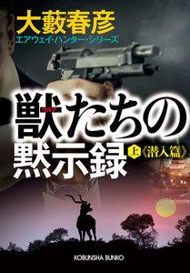 獣(ウルフ)たちの黙示録(上)潜入篇~エアウェイ・ハンター・シリーズ~