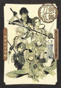 戯曲 ミュージカル『刀剣乱舞』