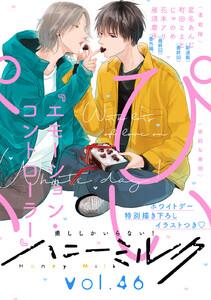 ハニーミルク vol.46【一部電子書店限定特典付き】
