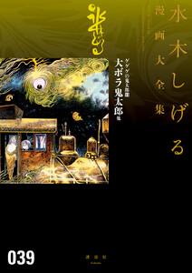 ゲゲゲの鬼太郎 大ボラ鬼太郎 他 【水木しげる漫画大全集】 11巻