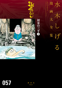 河童の三平 【水木しげる漫画大全集】