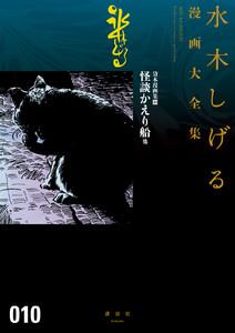 貸本漫画集 怪談かえり船 他 【水木しげる漫画大全集】 10巻