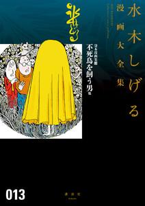 貸本漫画集 【水木しげる漫画大全集】