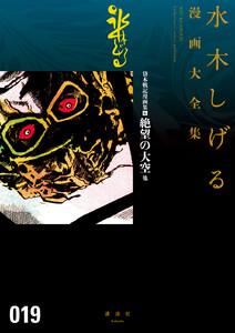 貸本戦記漫画集 絶望の大空 他 【水木しげる漫画大全集】 6巻