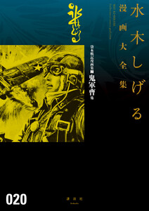 貸本戦記漫画集 鬼軍曹 他 【水木しげる漫画大全集】 7巻