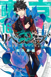 東京卍リベンジャーズ (16~20巻セット)