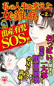 私の人生を変えた女の難病【合冊版】Vol.2-1