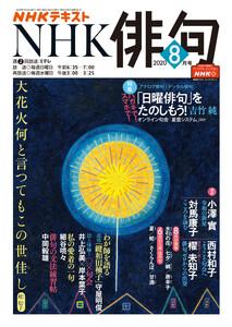 NHK 俳句 2020年8月号 電子書籍版