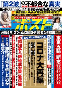 週刊ポスト 2020年7月31日・8月7日号