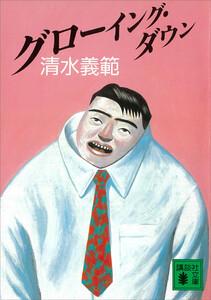 グローイング・ダウン 電子書籍版