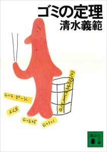 ゴミの定理 電子書籍版