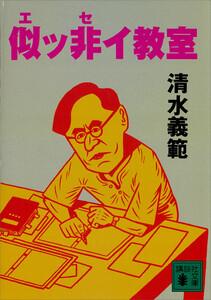 似ッ非イ教室 電子書籍版