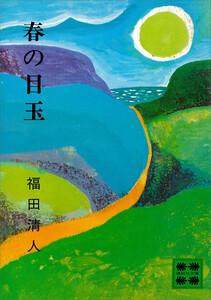 春の目玉 電子書籍版
