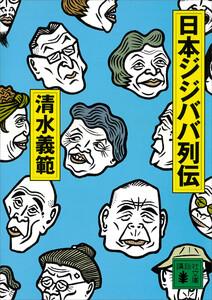 日本ジジババ列伝 電子書籍版