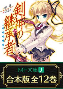【合本版】剣神の継承者 全12巻 電子書籍版