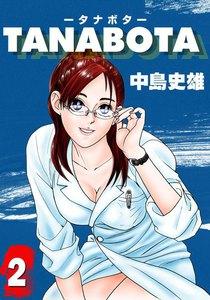 TANABOTA-タナボタ-