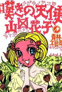 嘆きの天使 (1) 電子書籍版