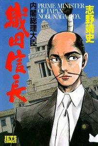 内閣総理大臣織田信長 (1) 電子書籍版