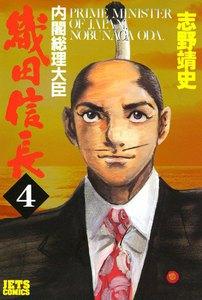 内閣総理大臣織田信長 (4) 電子書籍版
