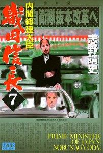 内閣総理大臣織田信長 (7) 電子書籍版