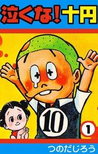 泣くな!十円 (1) 電子書籍版