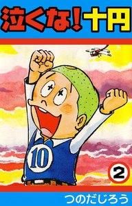 泣くな!十円 (2) 電子書籍版