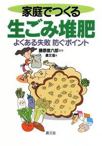 家庭でつくる生ごみ堆肥 -よくある失敗 防ぐポイント- 電子書籍版