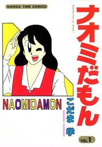 ナオミだもん (1) 電子書籍版