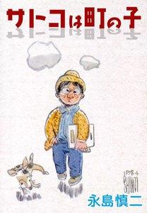 サトコは町の子 電子書籍版