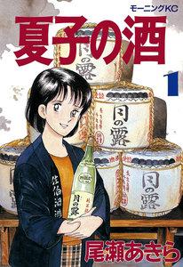 夏子の酒 (1) 電子書籍版