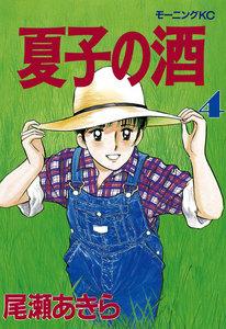 夏子の酒 (4) 電子書籍版