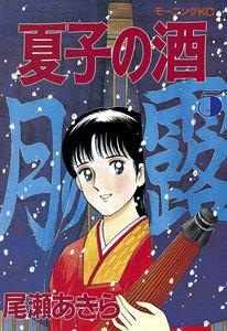 夏子の酒 (5) 電子書籍版