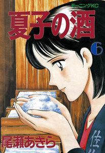 夏子の酒 (6) 電子書籍版