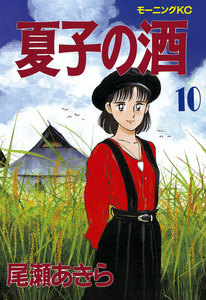 夏子の酒 (10) 電子書籍版