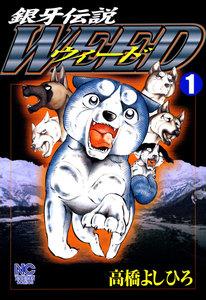 銀牙伝説ウィード (1) 電子書籍版