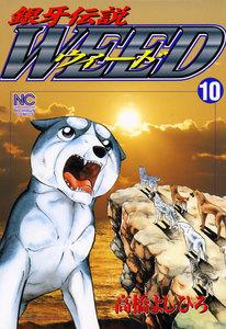 銀牙伝説ウィード 10巻