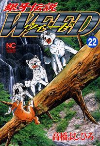 銀牙伝説ウィード 22巻