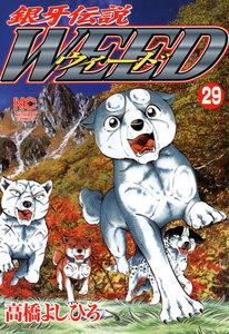 銀牙伝説ウィード 29巻