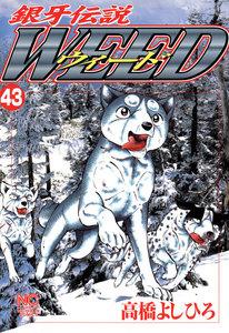 銀牙伝説ウィード 43巻